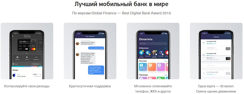 Лучший мобильный банк