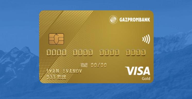 Золотая карта Газпромбанка