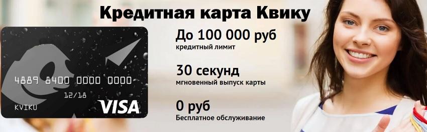 Квику - кредитная карта