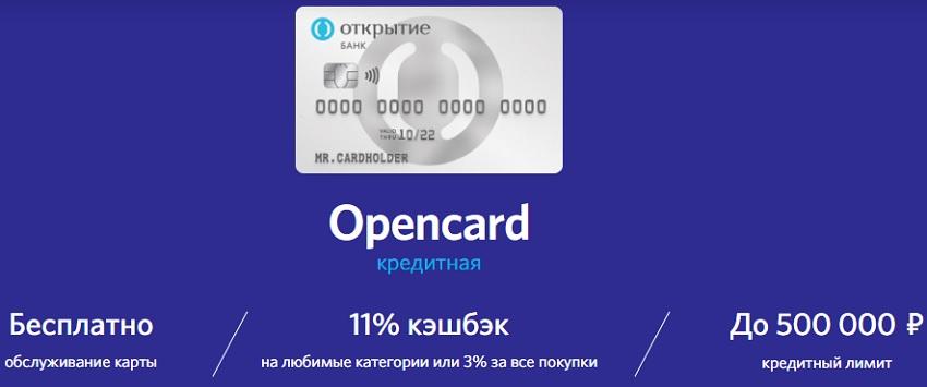 Opencard кредитная карта