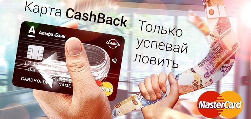 Карта CashBack