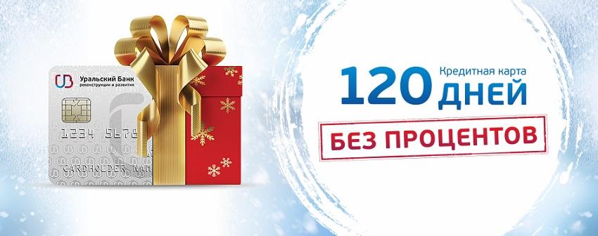 120 дней без процентов Уральский банк