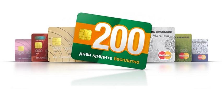 200 дней без процентов карта Авангарда