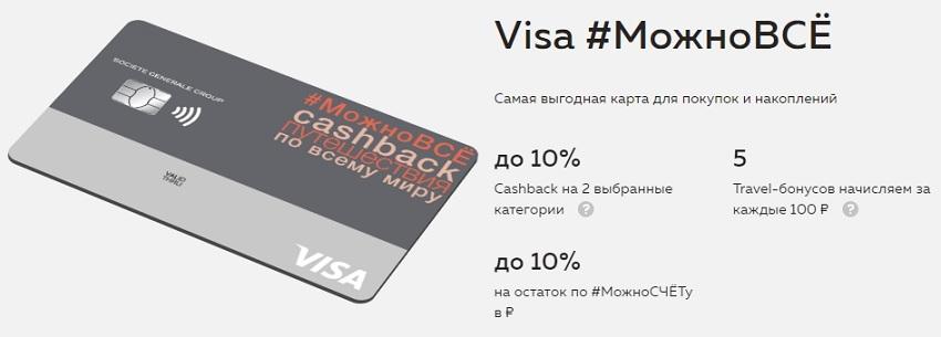 Visa #Можновсе