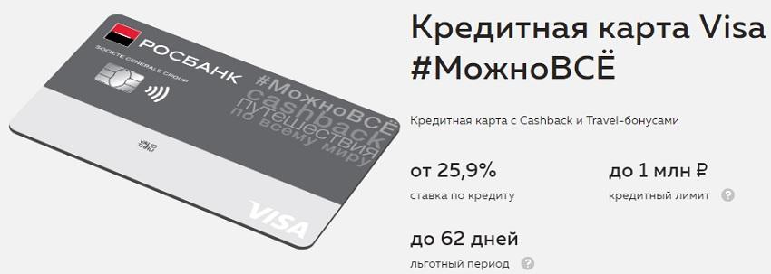 Кредитная карта Visa #Можновсе