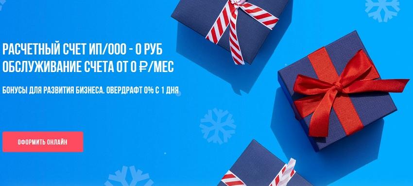 Расчетный счет для ИП и ООО в Совкомбанк