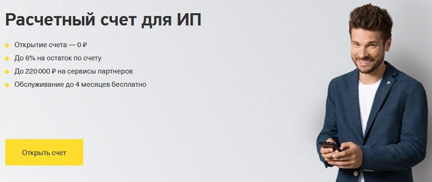 Счет для ИП Тинькофф