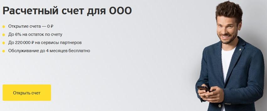Счет для ООО в Тинькофф