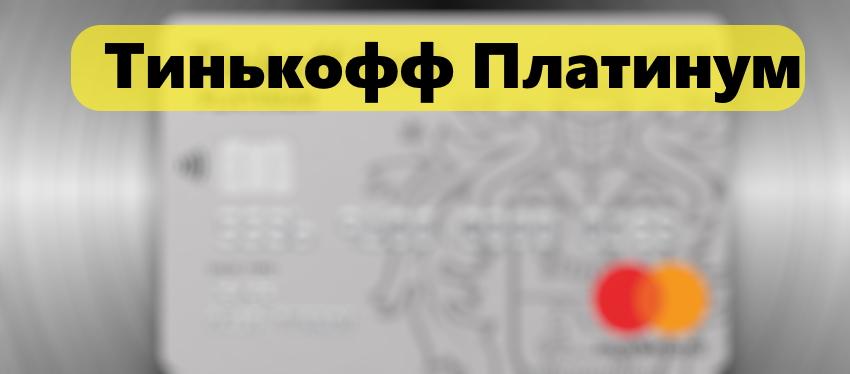 Кредитная карта Платинум Тинькофф