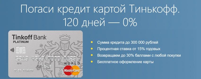 Карта Тиньков 120 дней без процентов