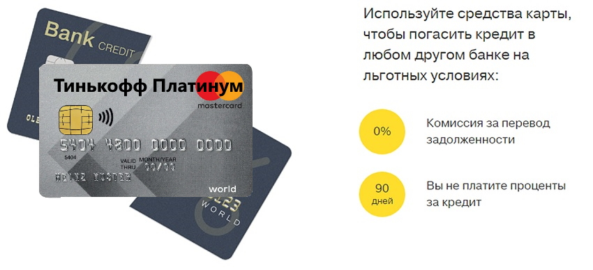 Погашение другой кредитной карты с помощью Тинькофф