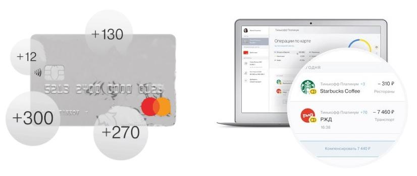 Бонусная программа Тинькофф Платинум кредитка