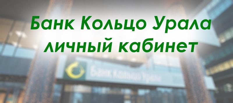 Логотип банка Кольцо Урала