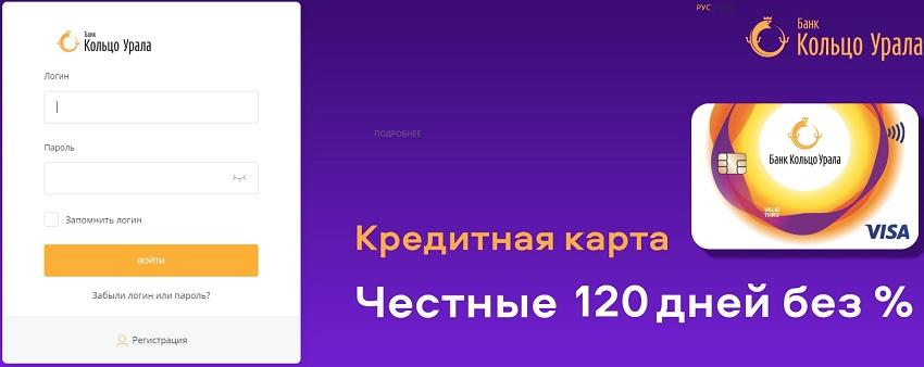 Страница для входа в личный кабинет банка Кольцо Урала