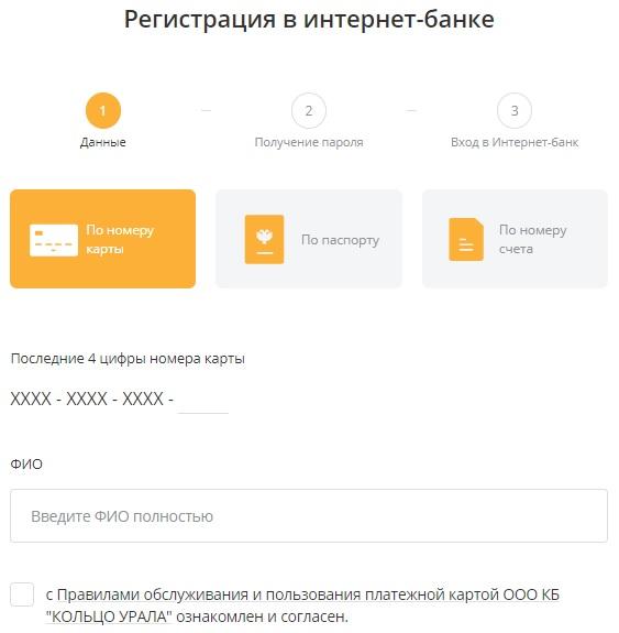 Регистрация в банке Кольцо Урала