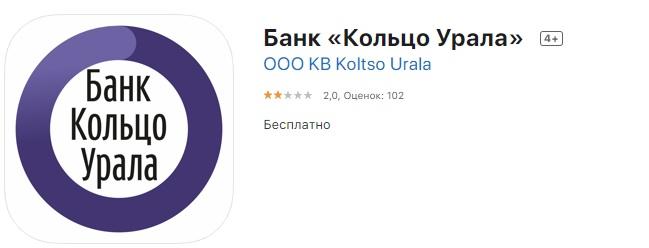 Мобильное приложение Кольцо Урала