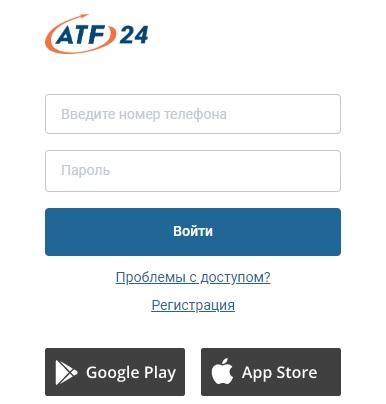 Форма для входа в личный кабинет ATF24