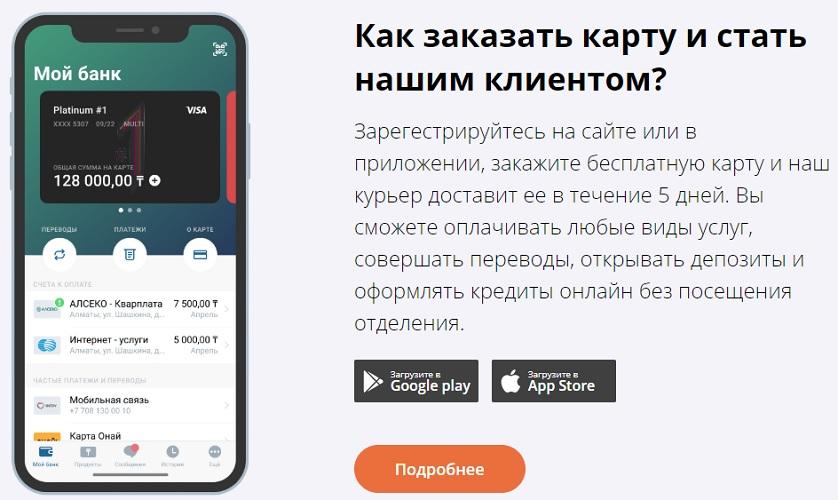 Мобильное приложение АТФ Банка