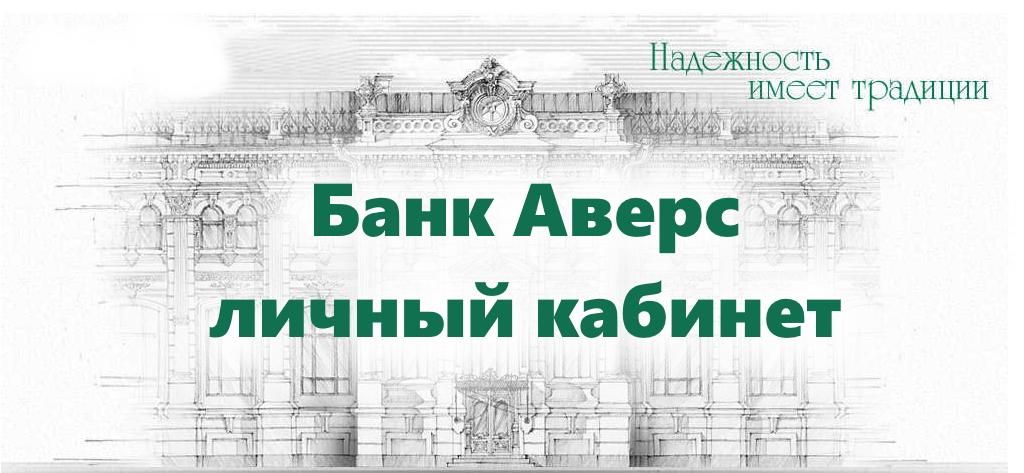 Логотип Аверс Банка