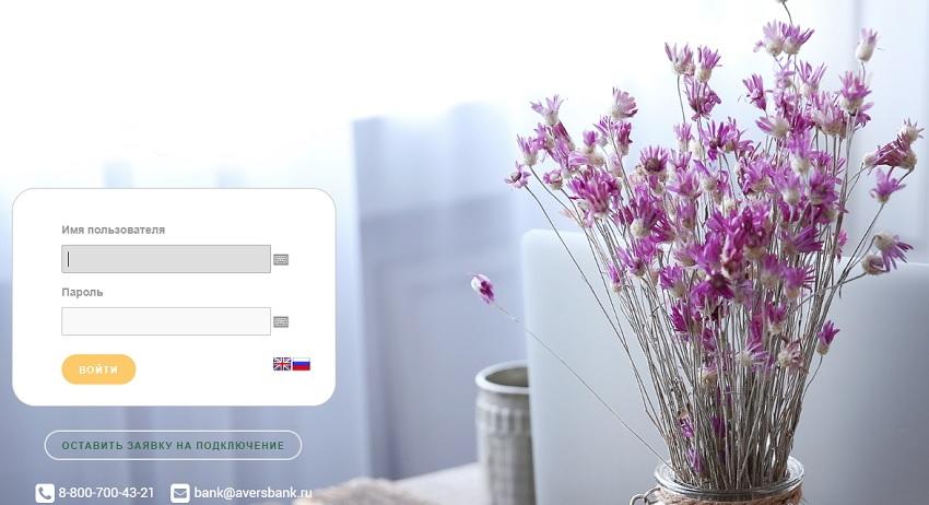 Форма для входа в онлайн Аверс банк