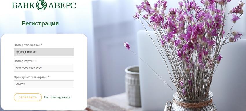 Форма для регистрации аккаунта для Аверс банка