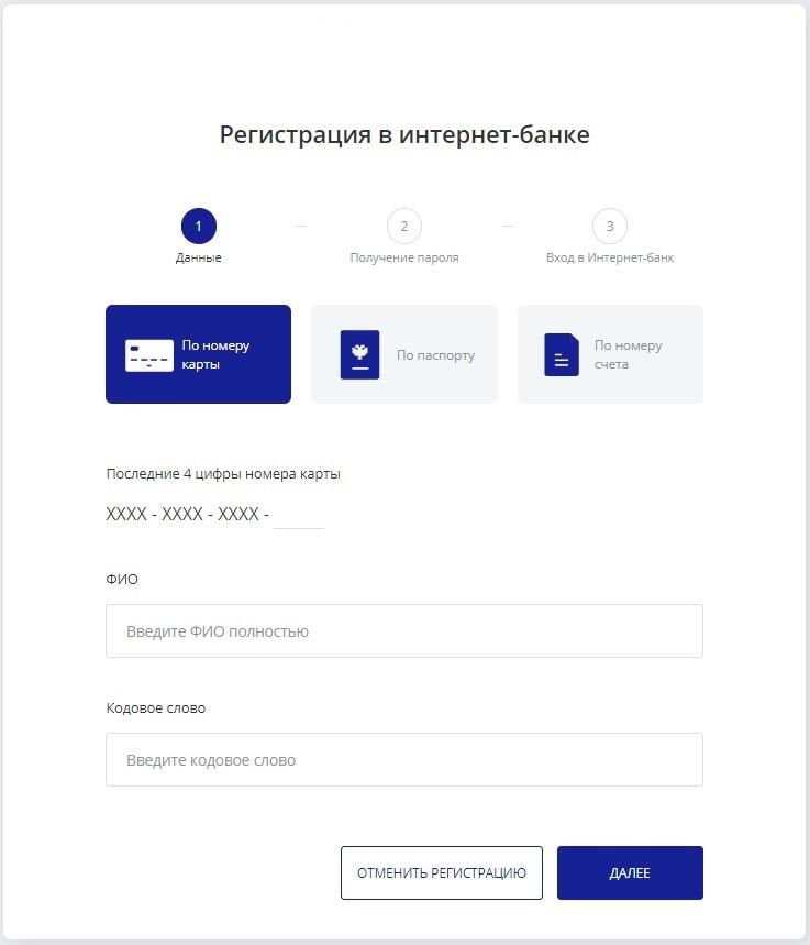 Окно для регистрации личного кабинета на сайте Байкалинвестбанка