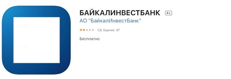 Мобильное приложение БайкалИнвестБанк