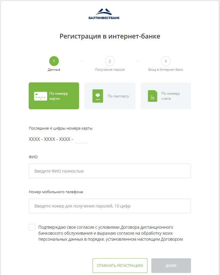 Окно регистрации аккаунта в балтинвестбанке