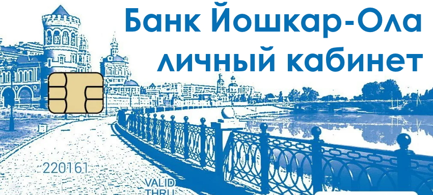 Логотип банка Йошкар-Ола