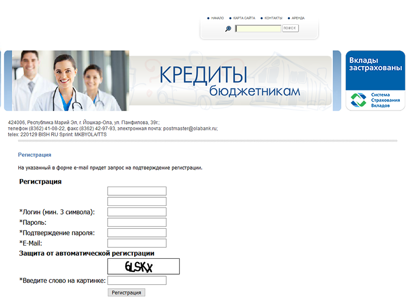 Форма регистрации банк Йошкар-Ола