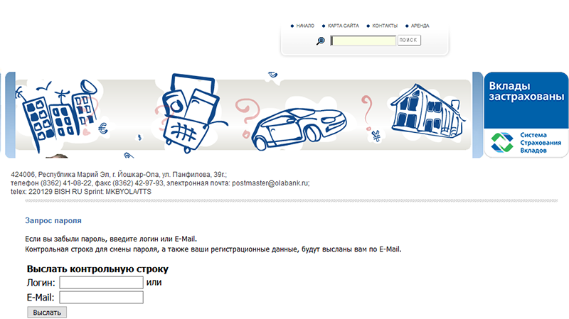 Восстановление пароля банк Йошкар-Ола