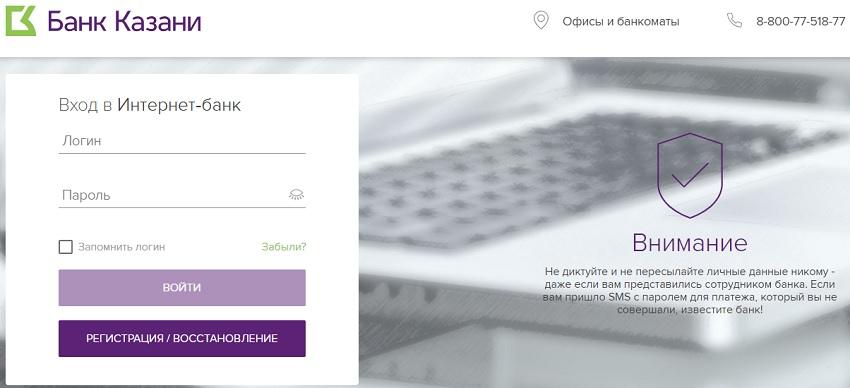 Форма для входа в личный кабинет Банк Казани