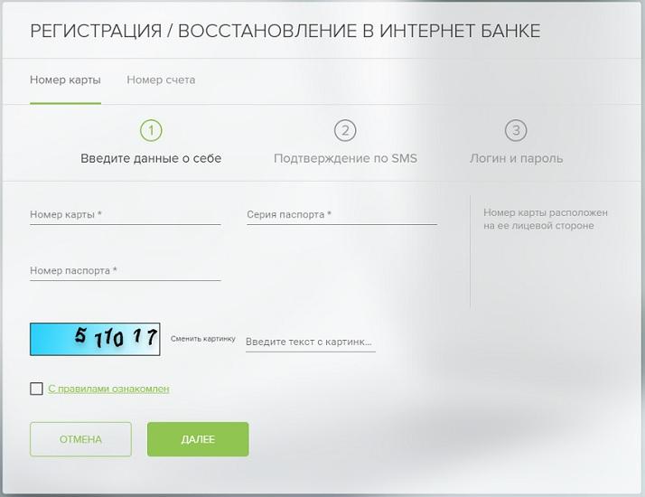 Форма для регистрации аккаунта Банк Казани