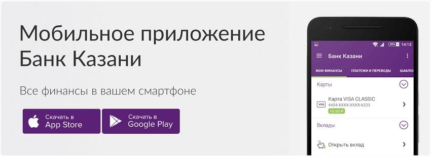 Мобильное приложение Банк Казани