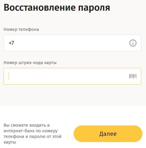 Восстановление пароля для аккаунта Билайн банка