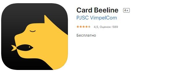 Мобильное приложение Card Beeline