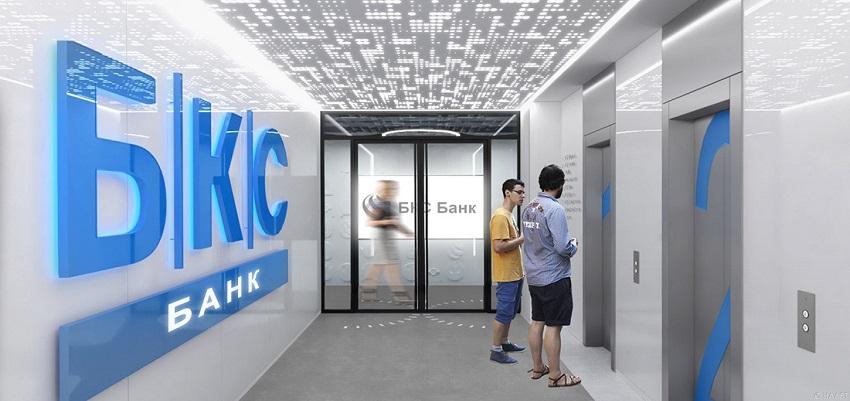 Офис банка БКС