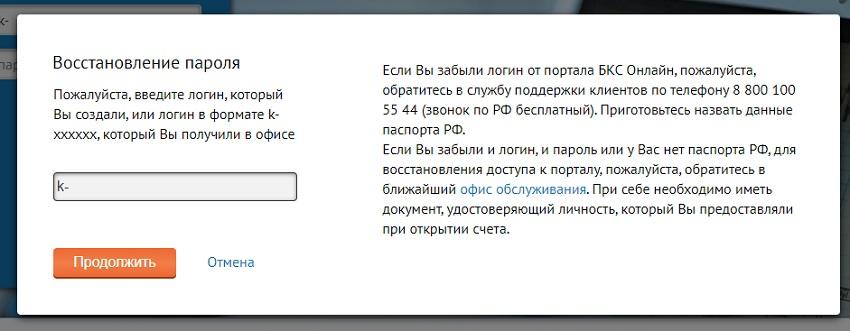 Восстановление пароля в БКС банке