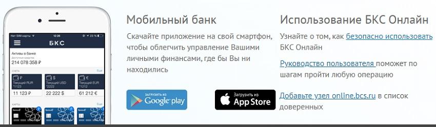 Мобильное приложение банка БКС