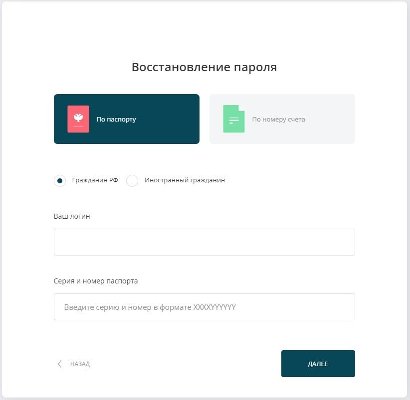 Восстановление пароля для входа в Expo Online