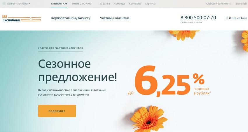 Главная страница Expobanka