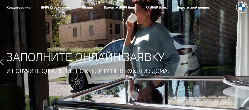 Официальный сайт БМВ Банка