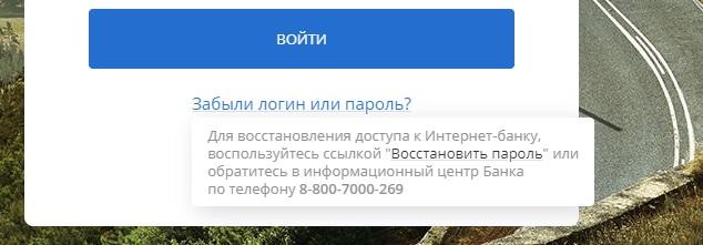 Пароль БМВ Банка