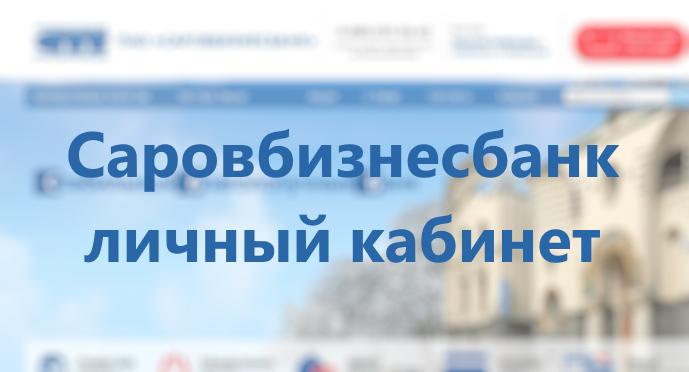 Логотип Саровбизнесбанка