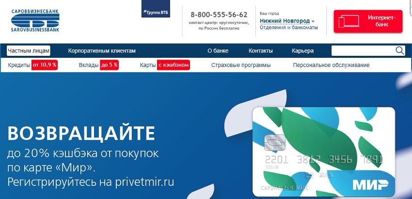 Официальная страница Саровбизнесбанка