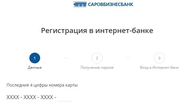 Форма для регистрации аккаунта Саровбизнесбанка