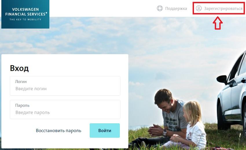 Страница Регистрации аккаунта в Вольксваген банке