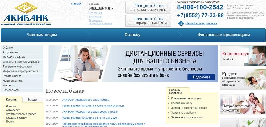 Официальный сайт Акибанка