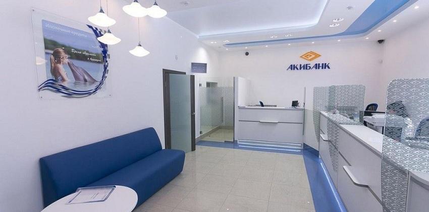 Офис Акибанка