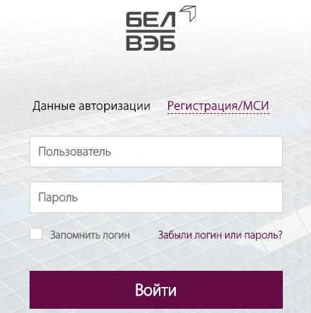 Форма для входа в банк БелВЭБ